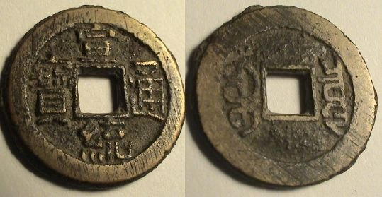 The Mysticism Behind Ancient Chinese Coins Energymuse